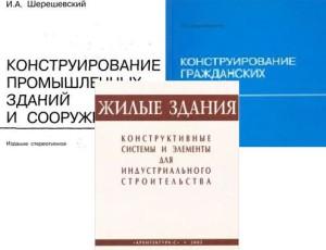Скачать книгу Р.И.Трепененков Альбом чертежей  конструкций и деталей промышленных зданий