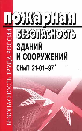 СНиП 21-01-97 - онлайн версия