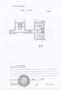 Планировка квартир оформление перепланировки