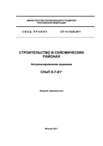 СП 14.13330.2011 скачать бесплатно