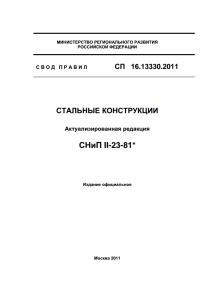 СП 16.13330.2011 скачать бесплатно