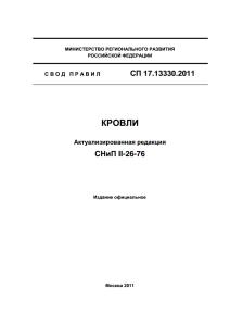 СП 17.13330.2011 скачать бесплатно