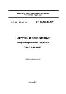 СП 20.13330.2011 скачать бесплатно