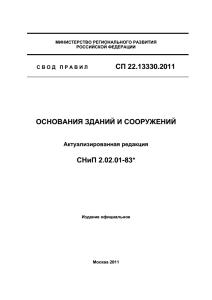 СП 22.13330.2011 скачать бесплатно