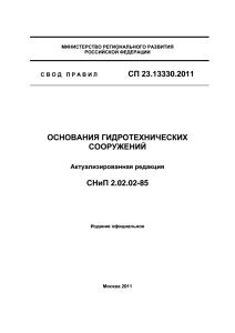 СП 23.13330.2011 скачать бесплатно
