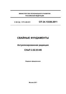 СП 24.13330.2011 скачать бесплатно