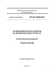 СП 25.13330.2012 скачать бесплатно