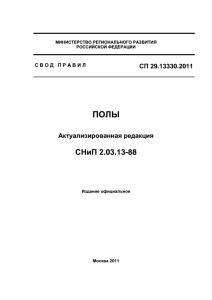 СП 29.13330.2011 скачать бесплатно