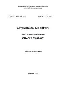 СП 34.13330.2012 скачать бесплатно