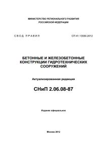 СП 41.13330.2012 скачать бесплатно