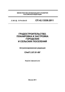 СП 42.13330.2011 скачать бесплатно