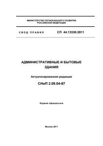СП 44.13330.2011 скачать бесплатно