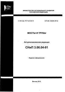 СП 46.13330.2012 скачать бесплатно