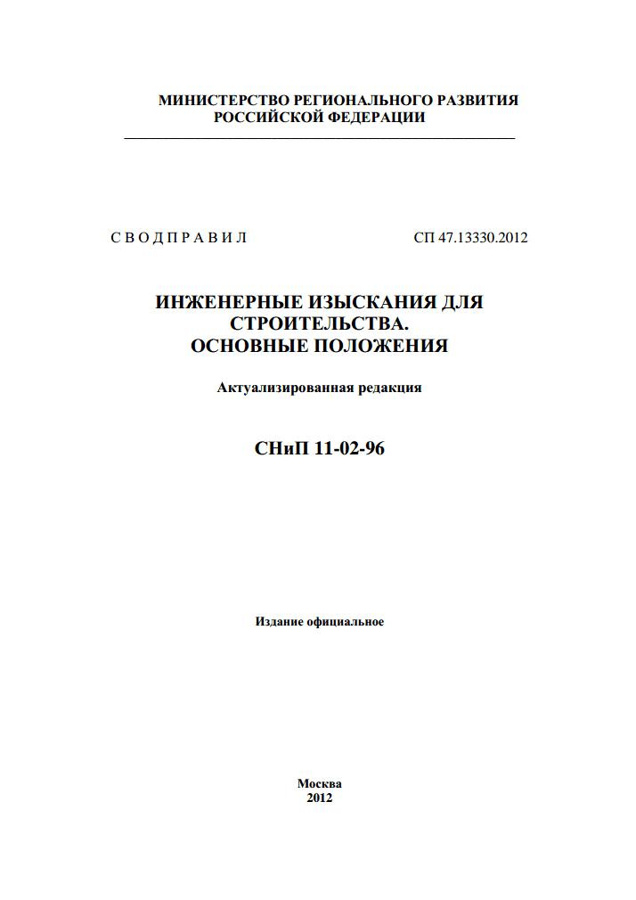 сп 75.13330.2011