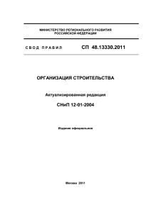 СП 48.13330.2011 скачать бесплатно