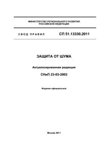 СП 51.13330.2011 скачать бесплатно