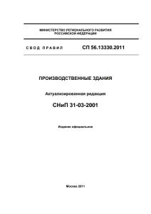 СП 56.13330.2011 скачать бесплатно