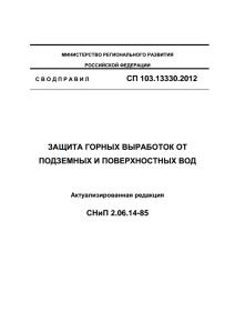 СП 103.13330.2012 скачать бесплатно