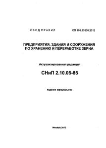 СП 108.13330.2012 скачать бесплатно