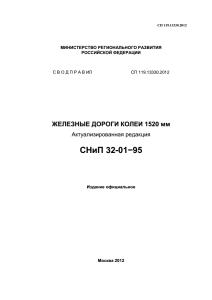 СП 119.13330.2012 скачать бесплатно