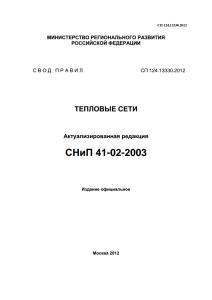 СП 124.13330.2012 скачать бесплатно