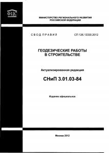 СП 126.13330.2012 скачать бесплатно
