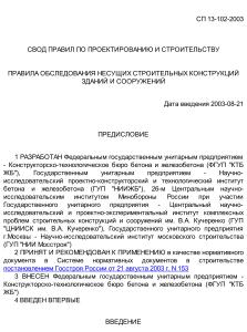 СП 13-102-2003 скачать бесплатно