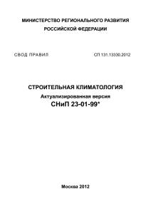 СП 131.13330.2012 скачать бесплатно