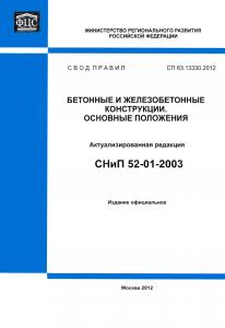 Актуализированная редакция СНиП
