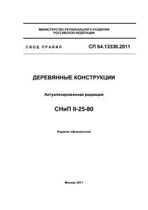 СП 64.13330.2011 скачать бесплатно