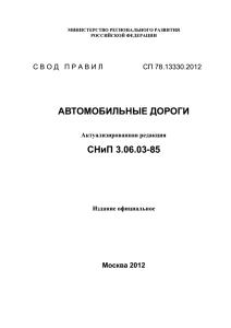 СП 78.13330.2012 скачать бесплатно