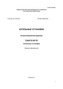 СП 89.13330.2012 скачать бесплатно