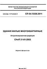 СНиП 31-01-2003. Здания жилые