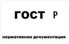 ГОСТ Р по строительству