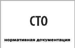 СТО стандарты организаций