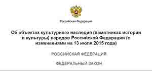 Федеральный закон об объектах культурного наследия № 73 от 24.05.02