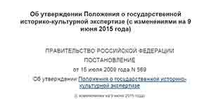 Государственная историко-культурная экспертиза проектов