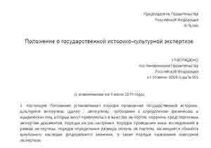 Положения о государственной историко-культурной экспертизе от 09.06.15