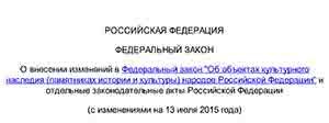 Федеральный закон от 22 октября 2014  № 315-ФЗ скачать бесплатно