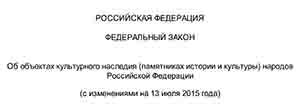 Федеральный закон от 25 июня 2002 № 73-ФЗ скачать бесплатно