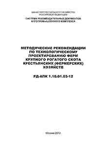 РД-АПК 1.10.01.03-12 скачать бесплатно