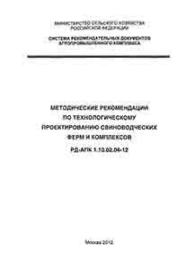 РД-АПК 1.10.02.04-12 скачать бесплатно