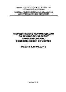 РД-АПК 1.10.03.02-12 скачать бесплатно