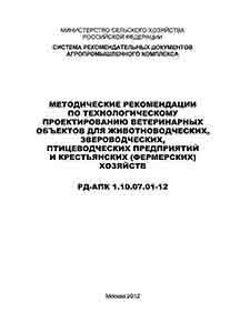 РД-АПК 1.10.07.01-12 скачать бесплатно