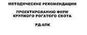 РД-АПК