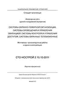 СТО Нострой 2.15.10-2011 скачать бесплатно