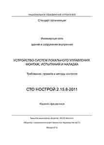 СТО Нострой 2.15.8-2011 скачать бесплатно