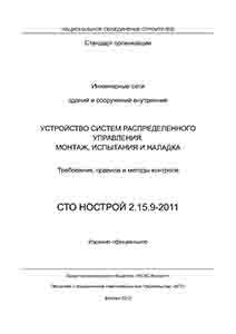 СТО Нострой 2.15.9-2011 скачать бесплатно