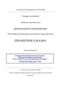 СТО НОСТРОЙ 2.35.4-2011 скачать бесплатно