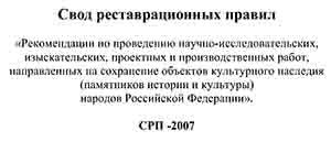 СРП 2007.1 скачать бесплатно